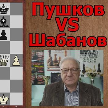 Партия Пушков - Шабанов